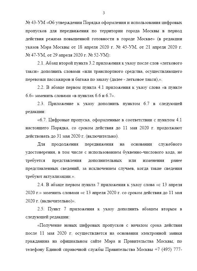 Указ Мэра Москвы от 7 мая 2020 г. No 56-УМ