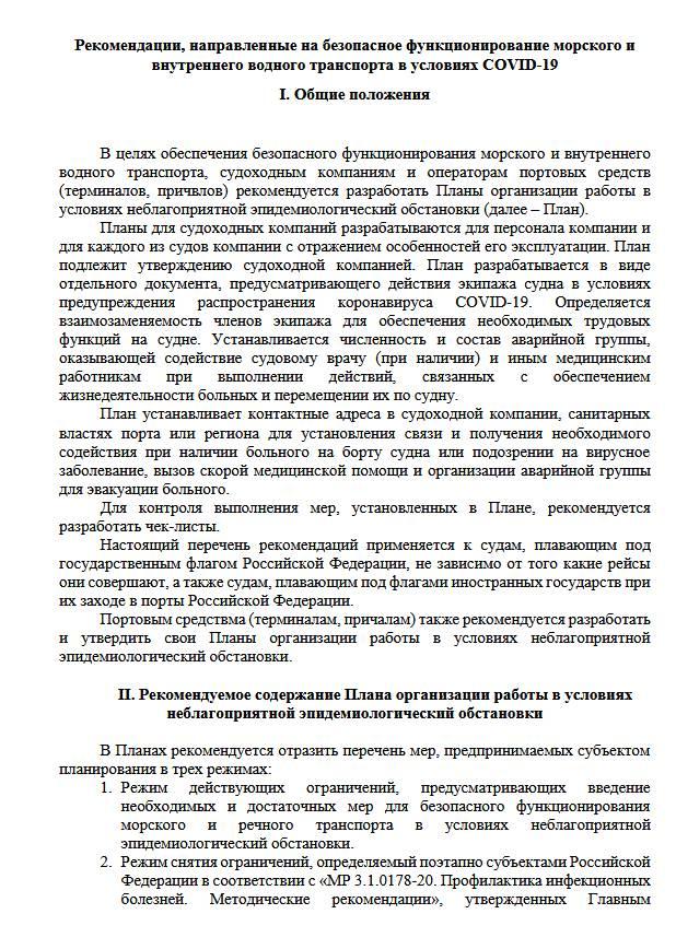 Рекомендации для морского и водного транспорта в условиях Covid-19