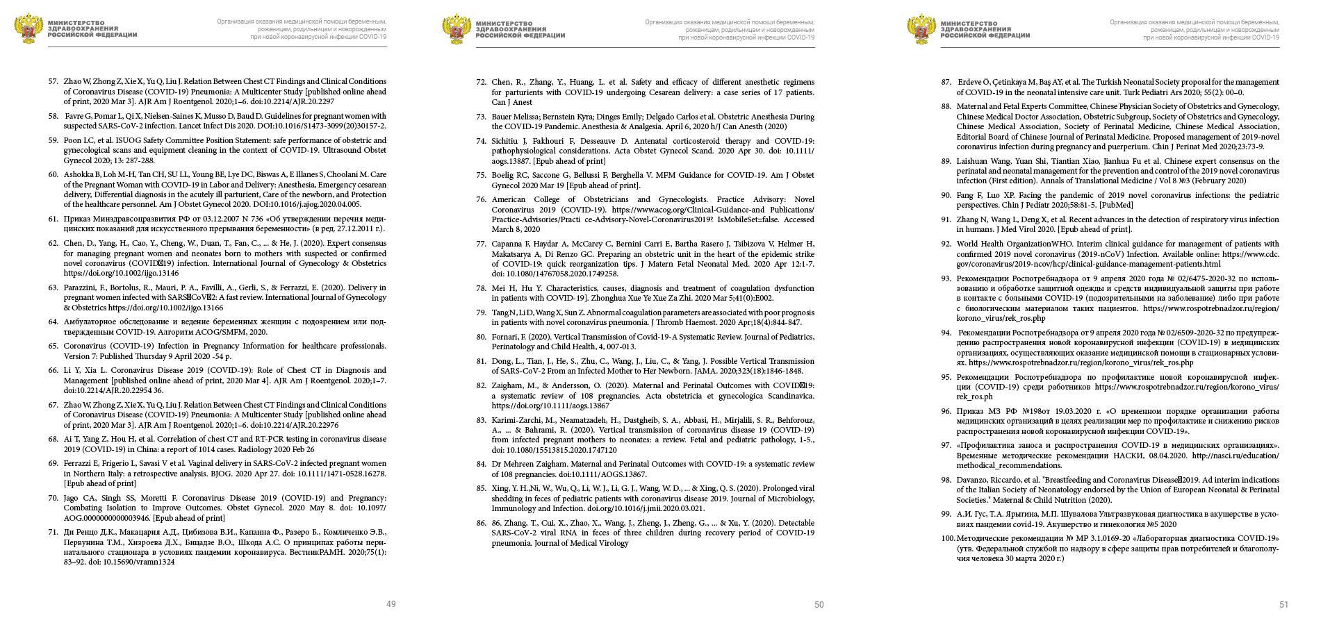 2 версия рекомендаций по организации оказания медпомощи беременным