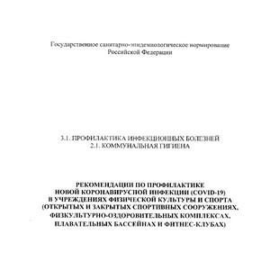 Роспотребандзор: Рекомендации по организации работы фитнес-клубов