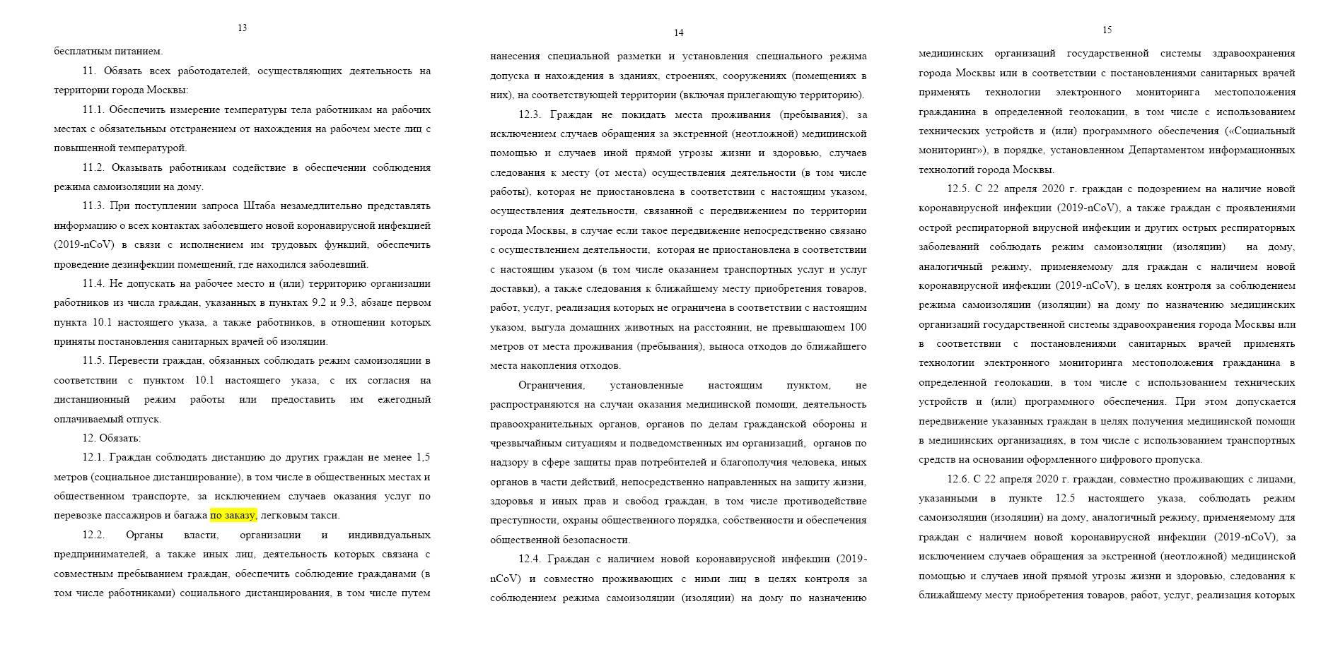 Указ Мэра Москвы от 7 мая 2020 г. No 55-УМ