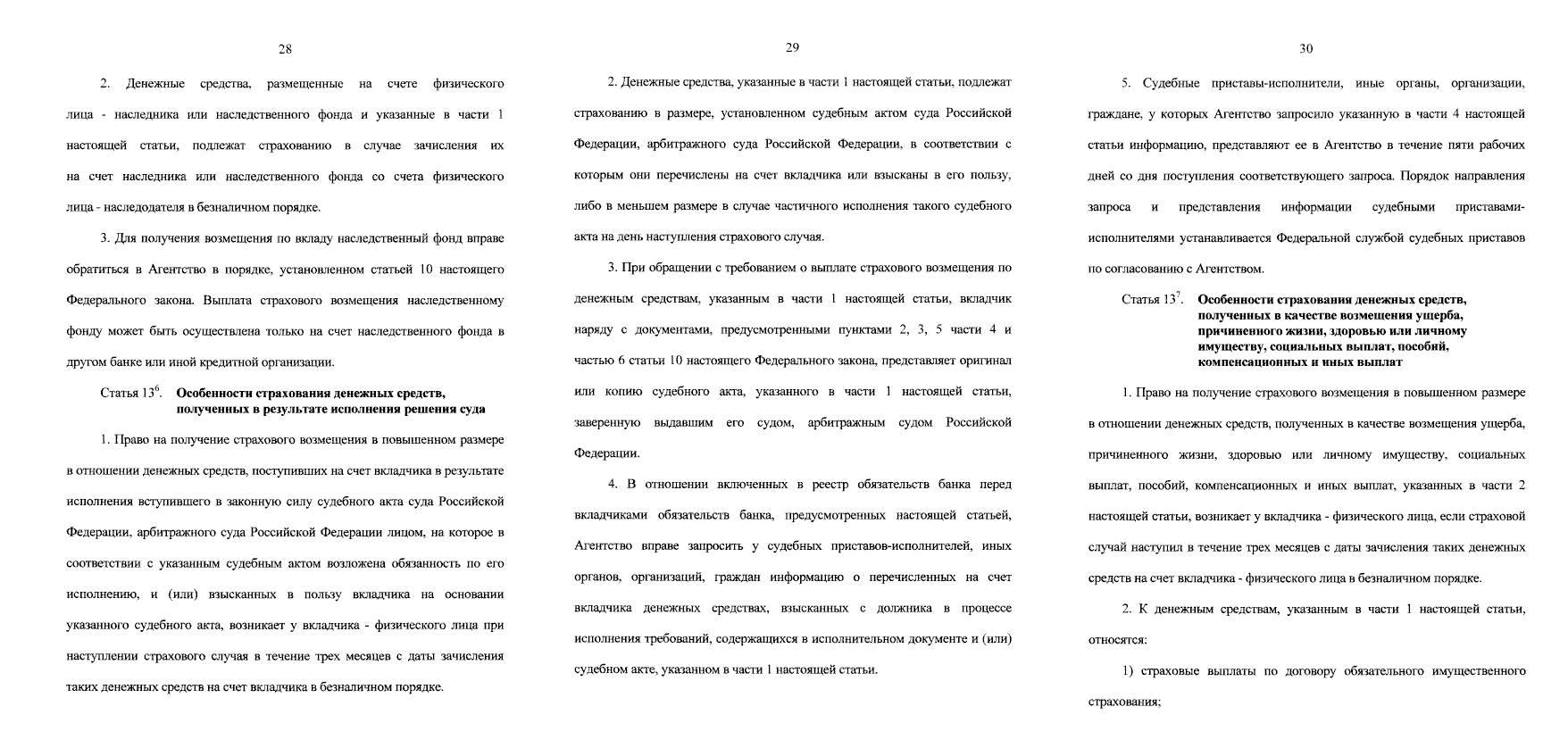Внесены изменения отдельные законодательные акты РФ. Закон № 163-ФЗ