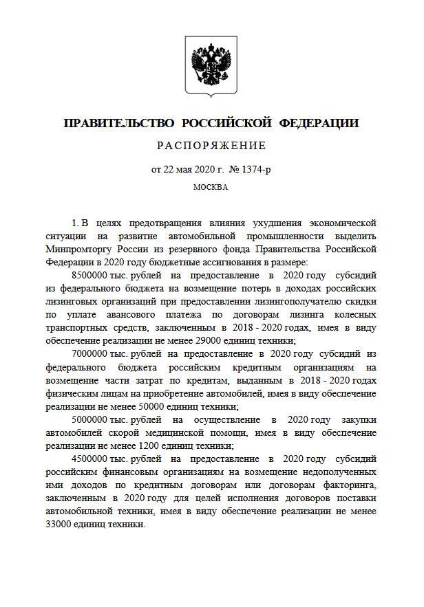 Правительство выделило 25 млрд рублей на поддержку автопрома