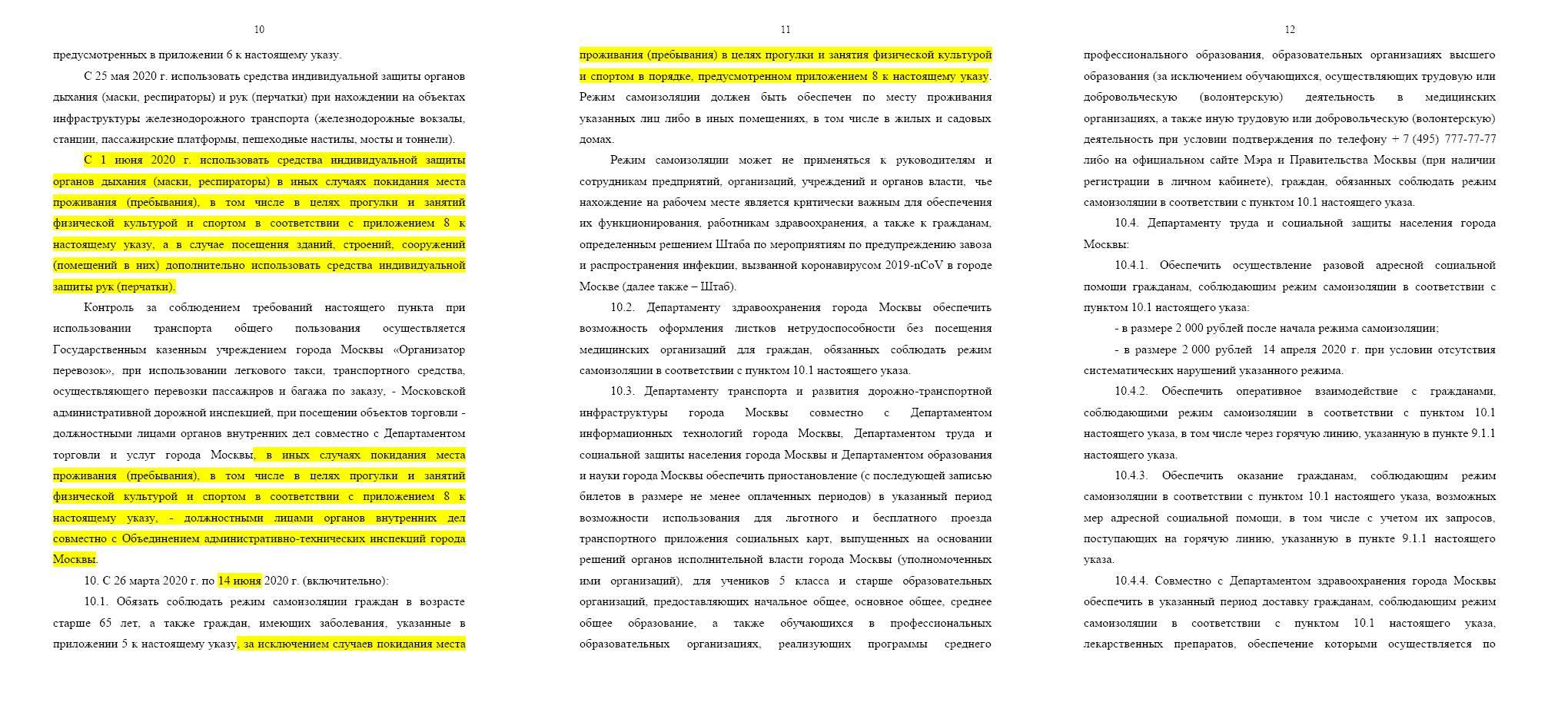 Указ Мэра Москвы от 27 мая 2020 г. No 61-УМ