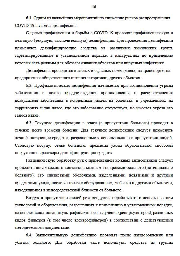 "Рекомендации ""Эпидемиология и профилактика Covid-19"" с изменениями №1"