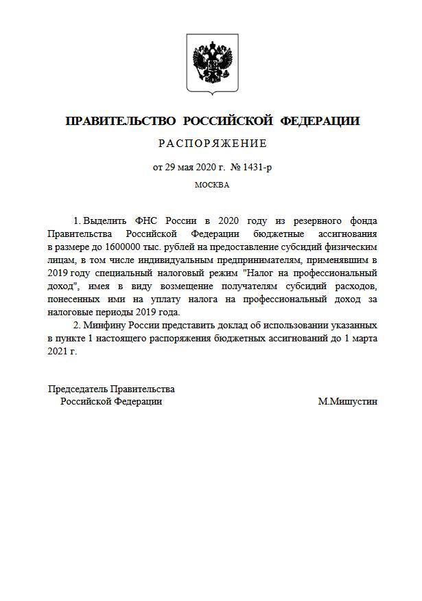 Правительство РФ выделило 1,6 млрд руб. на возврат налога самозанятым