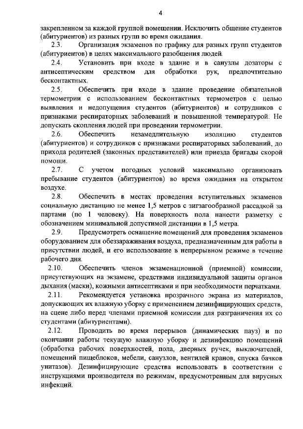 Рекомендации по проведению экзаменов в театральных вузах и училищах