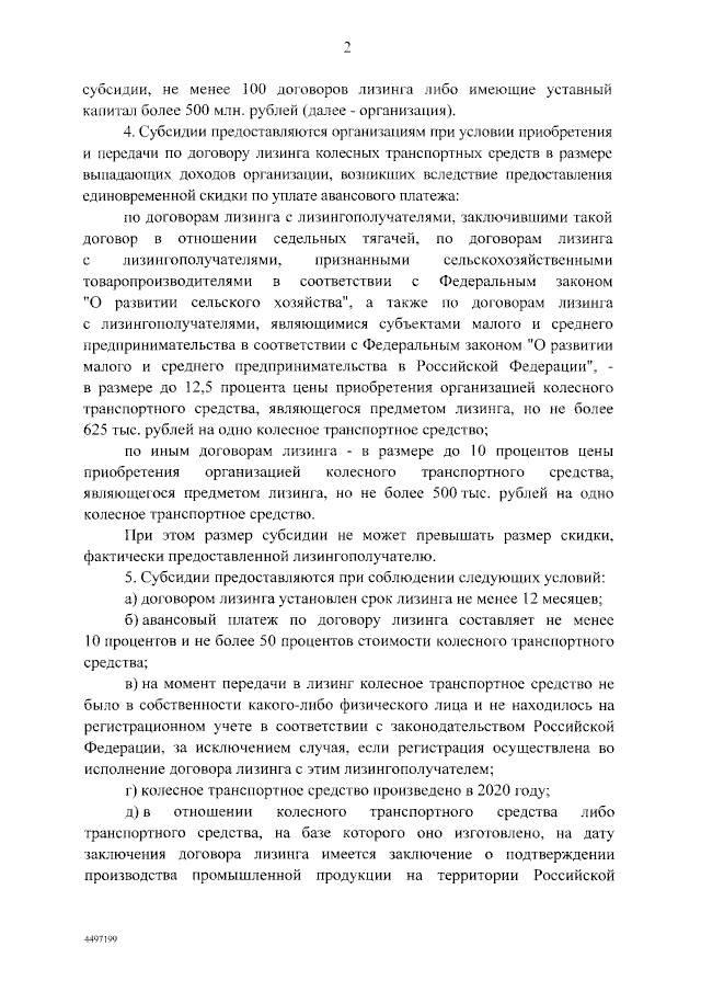 Постановление Правительства РФ от 08.05.2020 № 649
