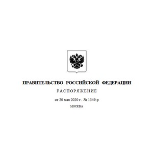 Распоряжение Правительства РФ от 20 мая 2020 г. № 1349-р, Москва