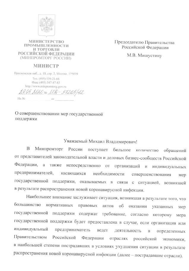 """Письмо Мишустину """"О совершенствовании мер государственной поддержки"""""""