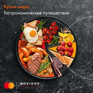 Mastercard запускает гастрономические мастер-классы «Кухни мира»