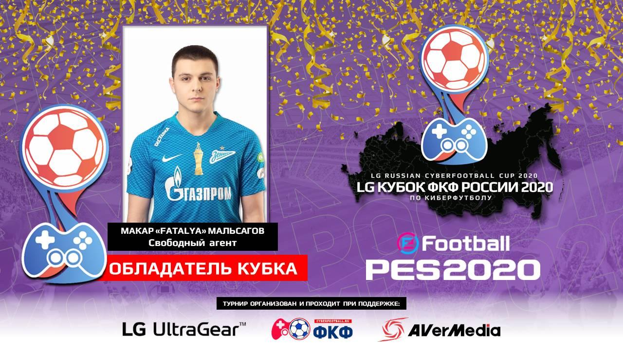 Объявлены победители онлайн-турнира «LG кубок ФКФ России 2020»