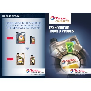Total Lubrifiants представляет новый дизайн канистры моторных масел