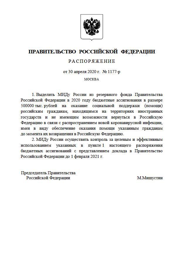 Выделено 500 млн руб. на дополнительные выплаты россиянам за границей