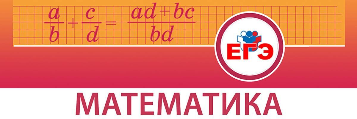 Как подготовить и подготовиться к ЕГЭ по математике?
