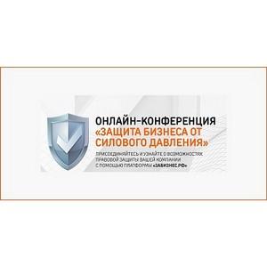 Онлайн-конференции «Защита бизнеса от силового давления» в УФО и ЮФО