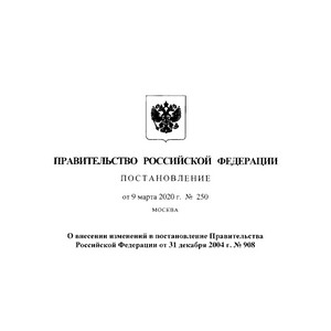 Постановление Правительства Российской Федерации от 09.03.2020 № 250