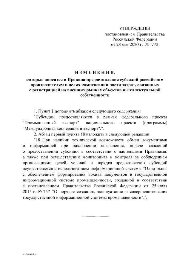 Изменения в Правилах предоставления субсидий российским производителям