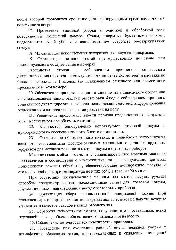 Рекомендации по профилактике коронавируса в отелях, домах отдыха и пр.