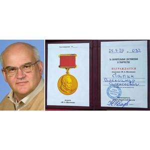 Писатель Александр Лапин награжден медалью