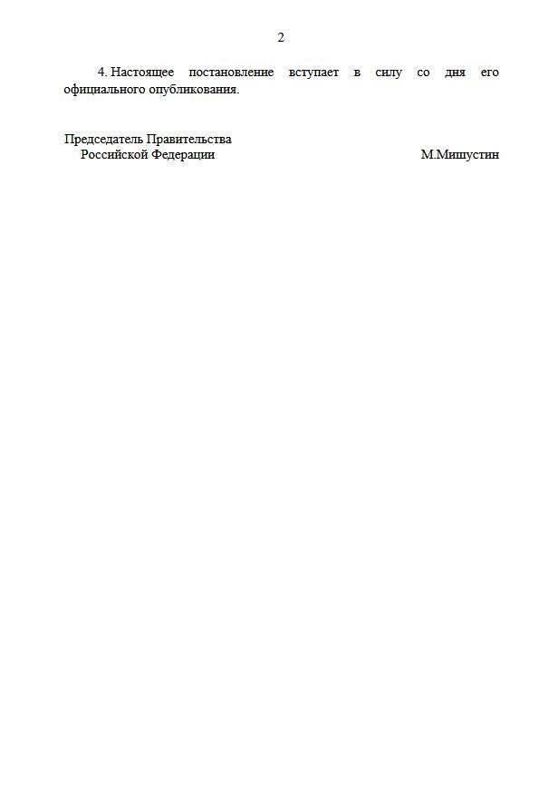 Утверждено положение о реестре социально ориентированных НКО