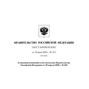 Постановление Правительства Российской Федерации от 18.06.2020 № 873