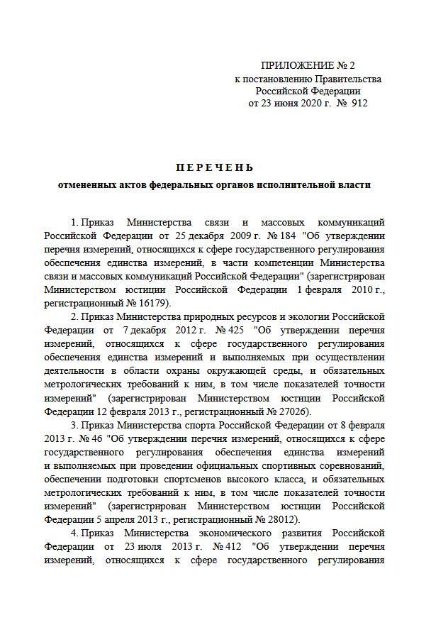 Упразднены ряд нормативных актов в сфере метрологии