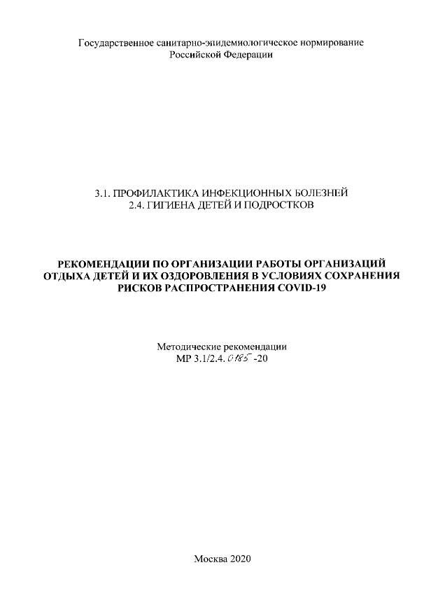 Рекомендации по организации работы летних оздоровительных учреждений