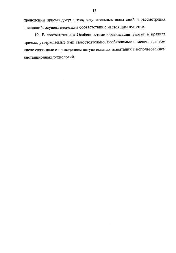 Минобрнауки России утвердило особенности приёмной кампании-2020