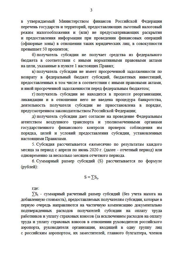 Утверждены правила предоставления субсидий российским аэропортам