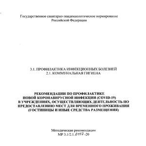 Рекомендации по профилактике коронавируса в отелях, домах отдыха и пр