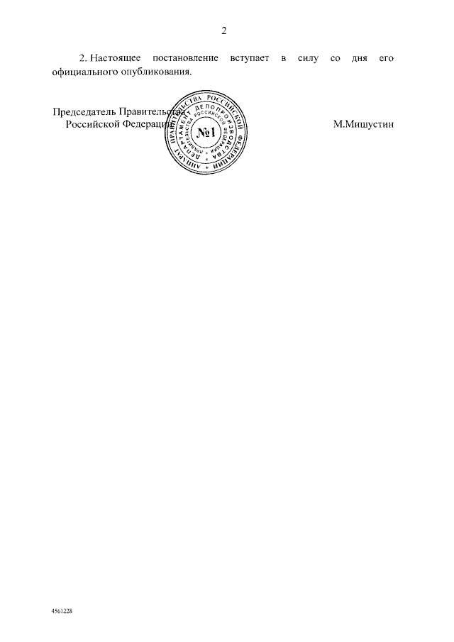 Постановление от 20 июня 2020г. № 894