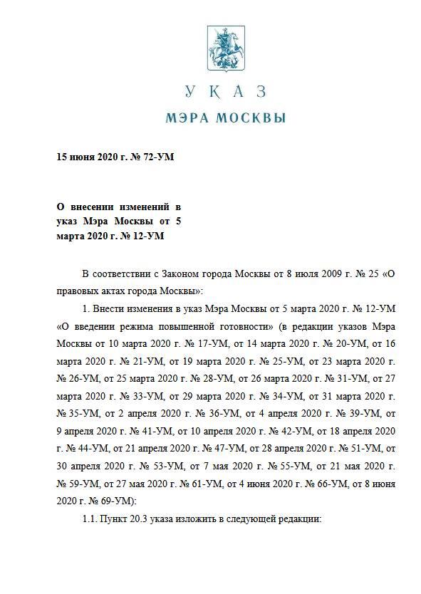 Указ Мэра Москвы от 15 июня 2020 г. № 72-УМ