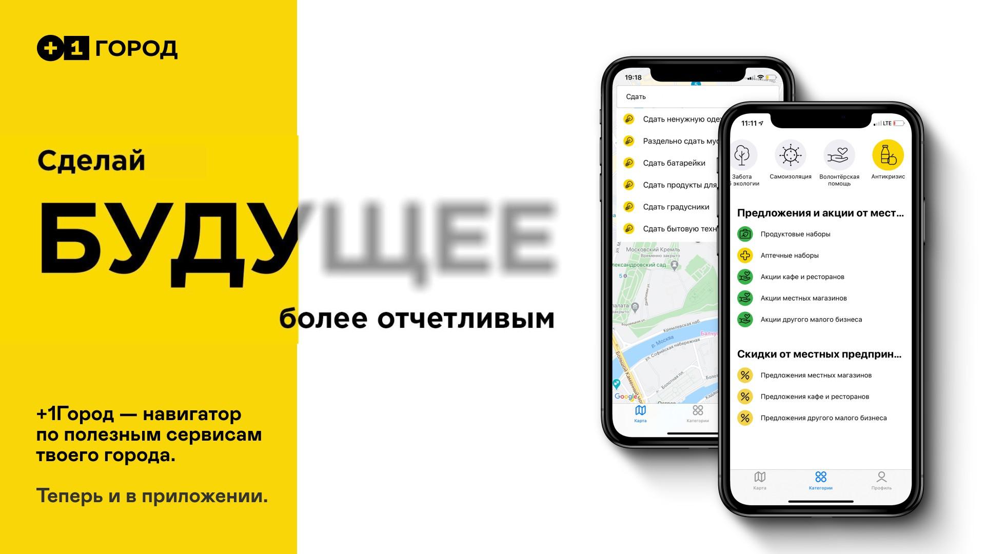 Проект +1Город выпустил мобильное приложение с программой взаимопомощи