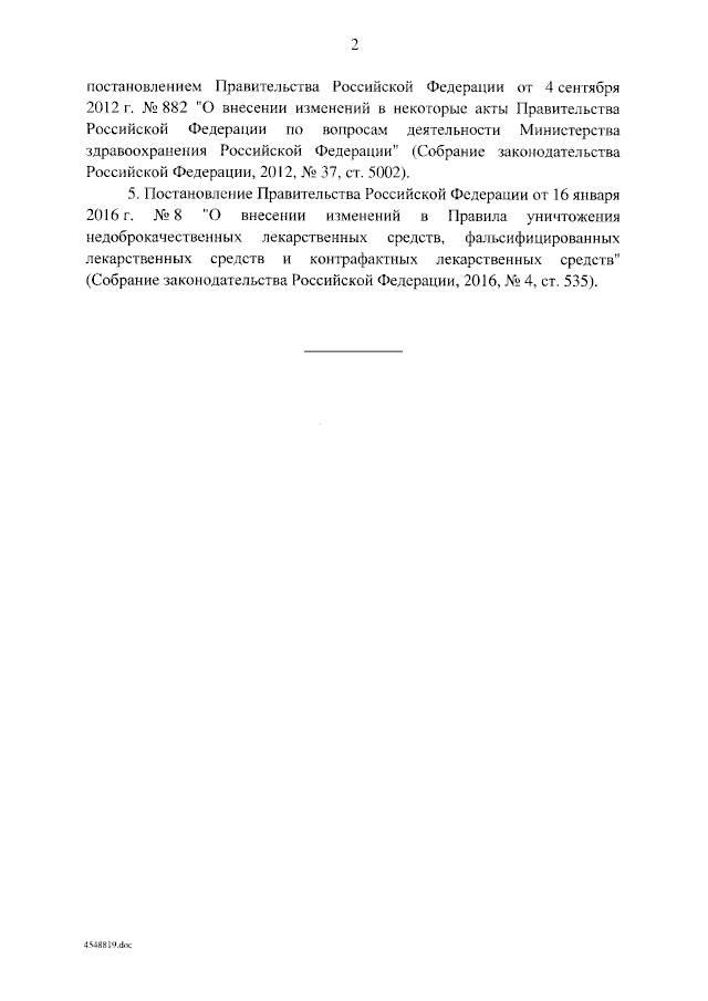 Постановление Правительства Российской Федерации от 13.06.2020 № 855