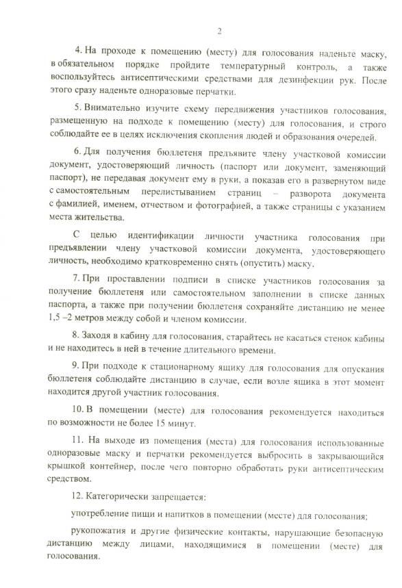 Рекомендации участникам общероссийского голосования