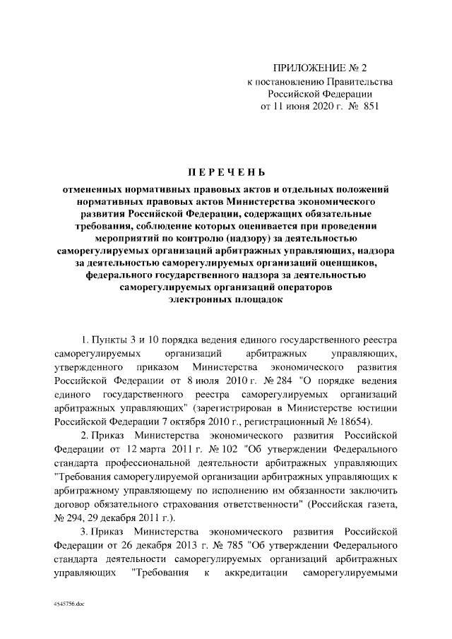 Постановление Правительства Российской Федерации от 11.06.2020 № 851