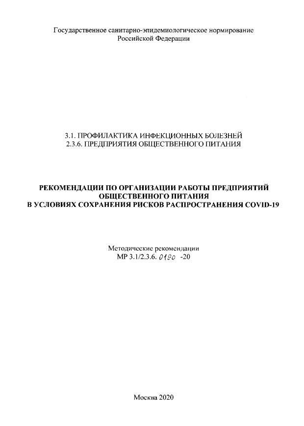 Рекомендации по организации работы предприятий общественного питания