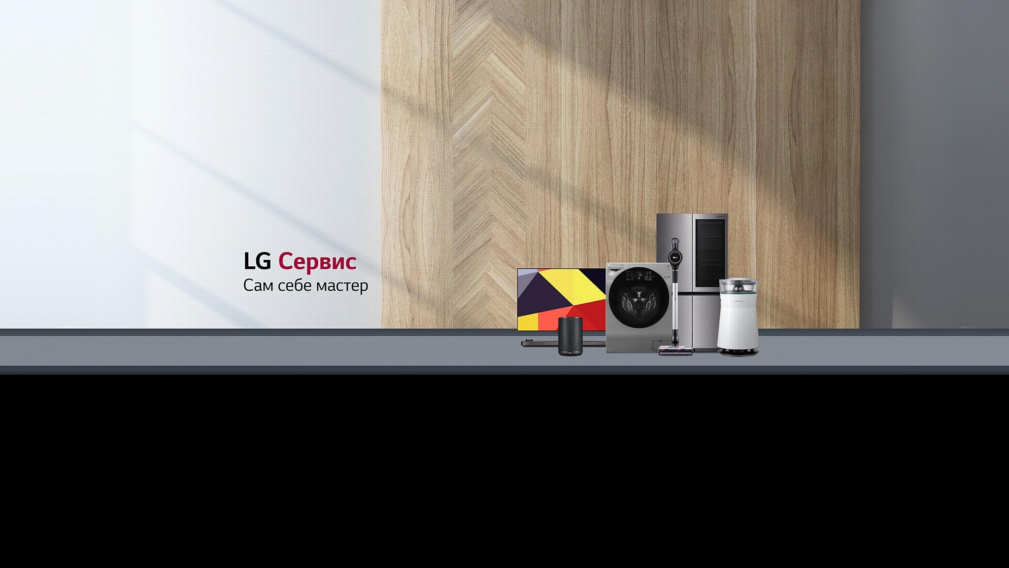 Новая услуга сервиса LG «Сам себе мастер»