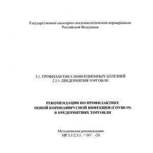 Рекомендации по профилактике Covid-19 на предприятиях торговли