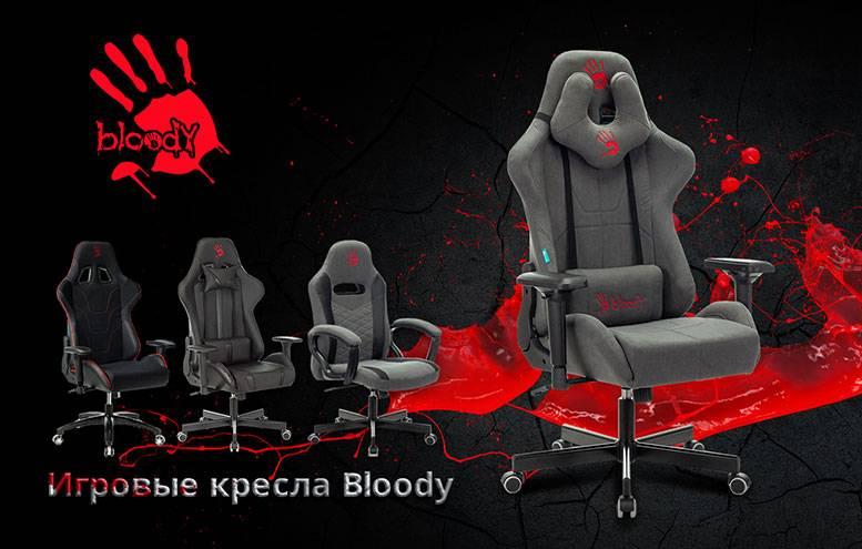 Игровые кресла A4Tech Bloody: уверенная победа