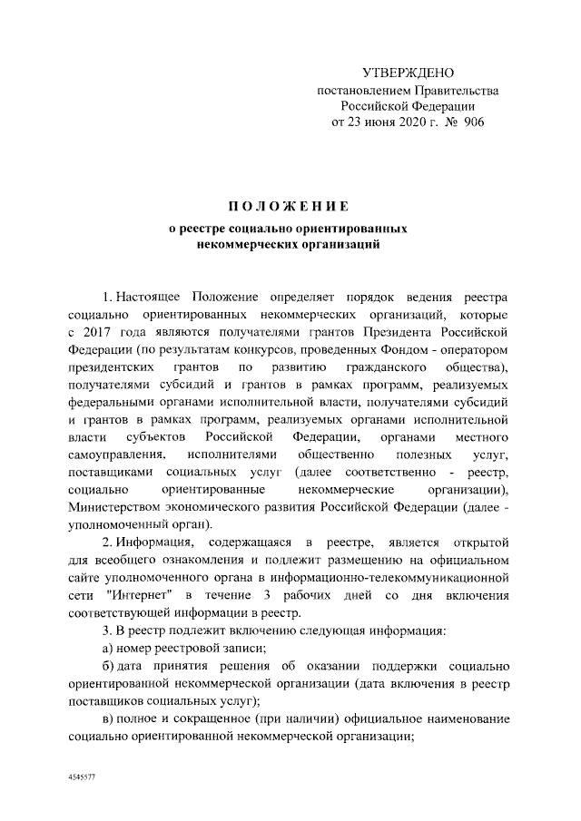 О реестре социально ориентированных НКО