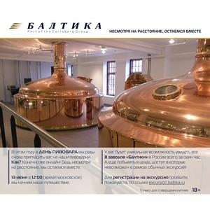 В День пивовара «Балтика» проведет онлайн-экскурсию