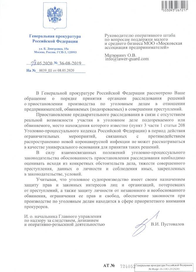 """Ответ генпрокуратуры РФ на письмо Штаба МОО """"МАП"""" по поддержке бизнеса"""