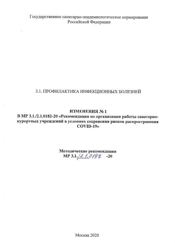 Роспотребнадзор внес правки в рекомендации для работы санаториев