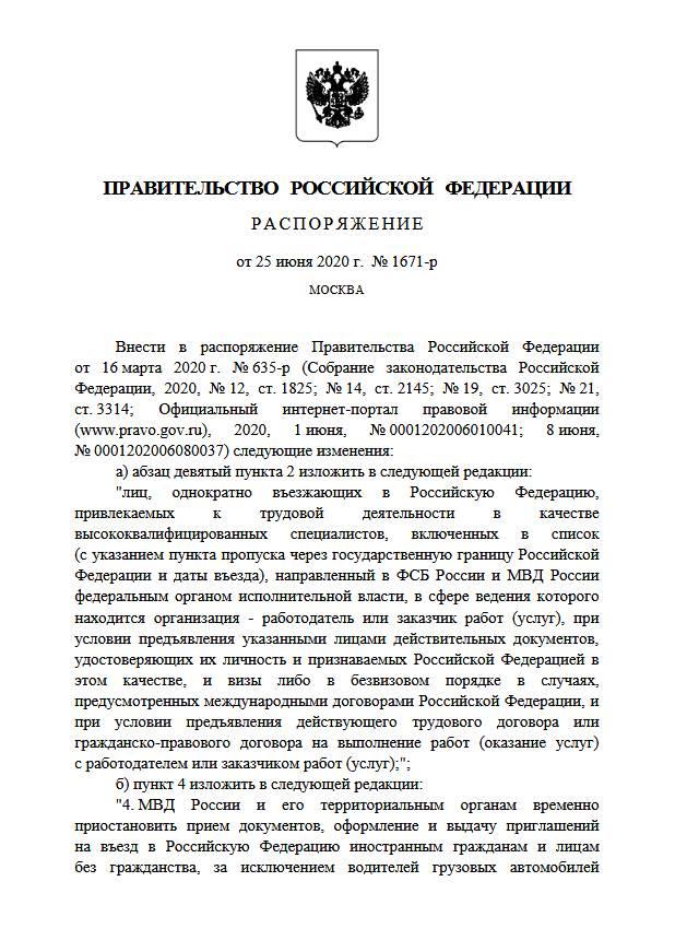 Смягчены ограничения на въезд в Россию для иностранных специалистов