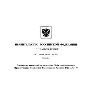 Постановление Правительства Российской Федерации от 27.06.2020 № 940