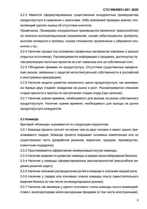 Разработан Cтандарт качества малых и средних инновационных предприятий