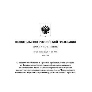 Постановление Правительства Российской Федерации от 23.06.2020 № 908