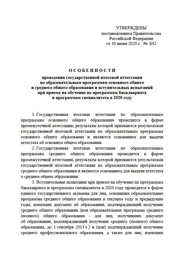Постановление об особенностях сдачи ЕГЭ в 2020 году